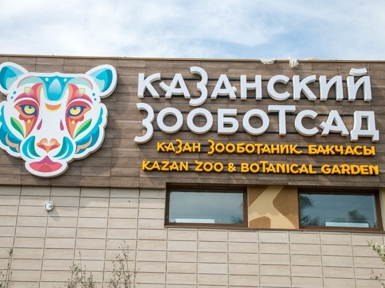Казанцев приглашают в зоопарк на Масленицу
