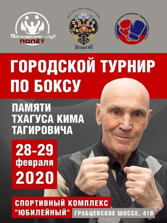 В Калуге состоится турнир по боксу памяти Тхагуса КимаТагировича