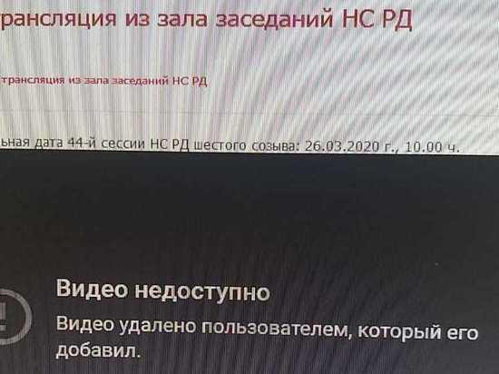 С сайта Дагестанского парламента исчезло выступление  министра
