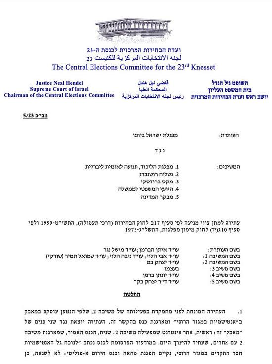Центризбирком отклонил иск НДИ против Ликуда