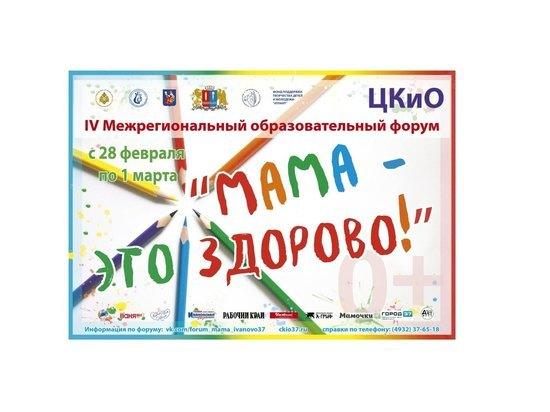 В Иванове пройдет форум «Мама – это здорово»