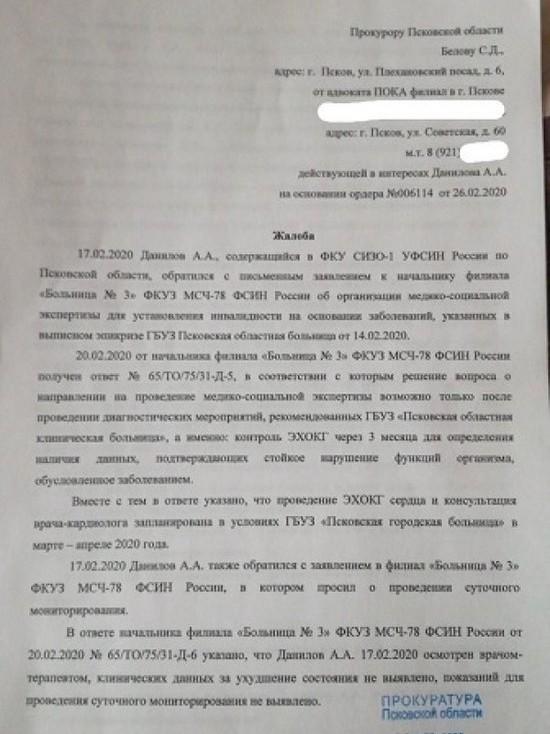 Псковского прокурора просят обратить внимание на здоровье Александра Данилова, находящегося под следствием