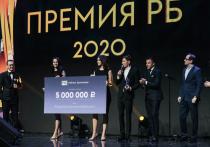 Премия РБ 2020: в Барвихе наградили лучших в спорте и букмекерстве