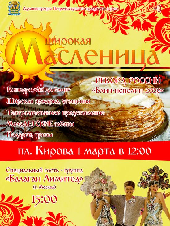 «Широкая Масленица – 2020»: знакомим с подробной программой мероприятия в Петрозаводске