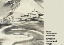 Ярославцы могут прикоснуться к красоте японской монохромной живописи
