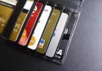Как пишет в понедельник РБК, в январе в России зафиксировано значительное снижение выдачи населению банковских кредитных карт