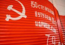 Обком КПРФ в Волгограде отрицает массовый исход из партии