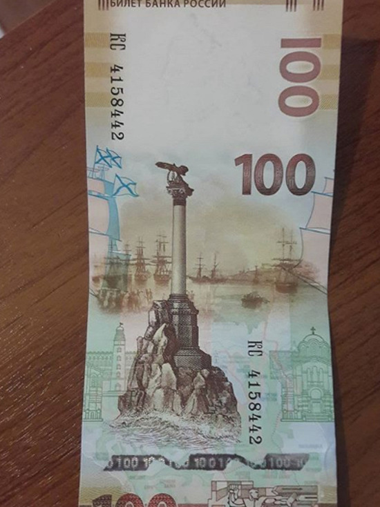 В магазине Улан-Удэ продавцы отказались принять у ребенка «крымскую» купюру