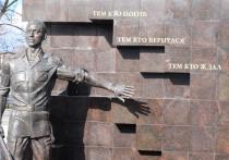 В Перми открылся памятник воинам, погибшим в локальных войнах