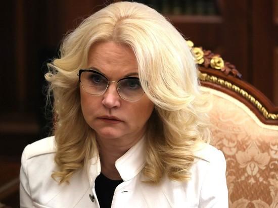 Голикова рассказала Путину о больных коронавирусом в России