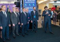 В Тюмени прошёл Всероссийский форум «Развитие малых городов и исторических поселений»