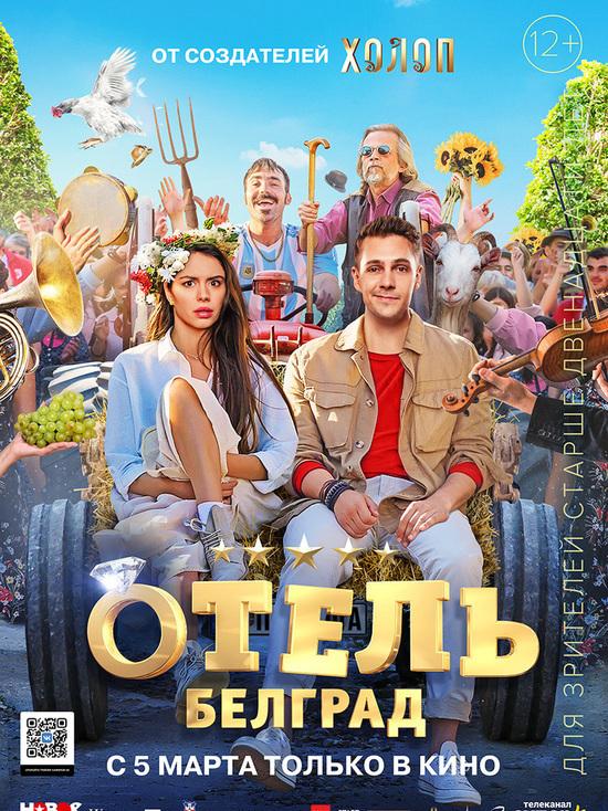 Киноафиша Крыма с 5 по 11 марта