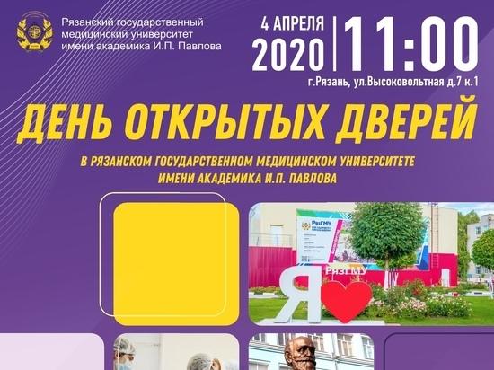 Рязанский медуниверситет пригласил абитуриентов на День открытых дверей