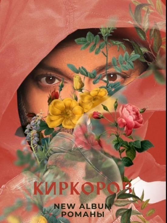 Киркоров выдал на гора россыпь переживаний