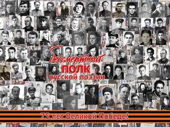 В Псковской области стартовала акция «Бессмертный полк русской поэзии»