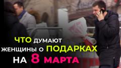 Женщины оценили подаренное на 8 марта: видеооткровения