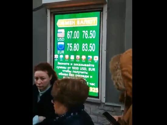 СМИ: петербуржцы выстроились в очереди в обменники после обвала рубля