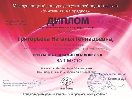 Проект учителя из Петрозаводска победил на международном конкурсе