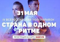 31 мая вся страна бежит в одном ритме