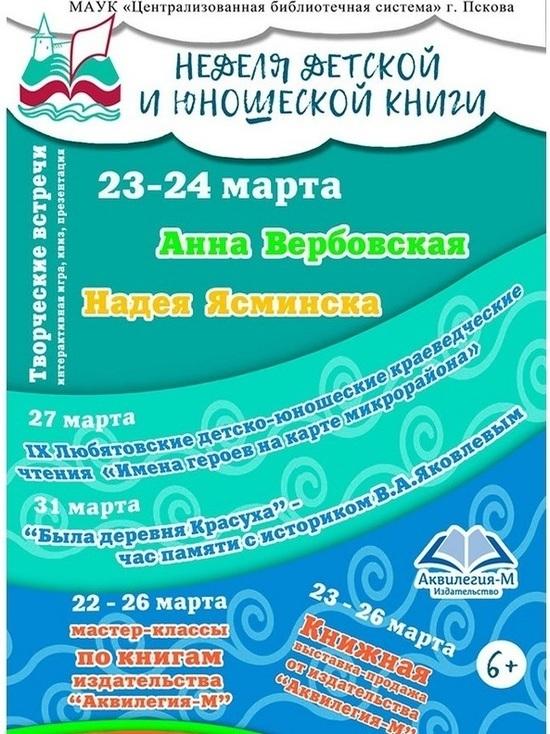 «Неделя детской и юношеской книги» пройдет в Пскове
