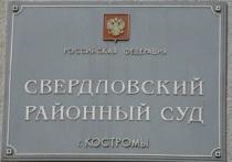 Как доказать экстремизм..: в Свердловском суде Костромы судят «Свидетелей Иеговы»