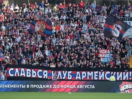 ЦСКА приостановил продажу билетов на матчи с