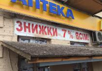 Коронавирусный карантин в Киеве: из дезинфицирующих средств остался только спирт
