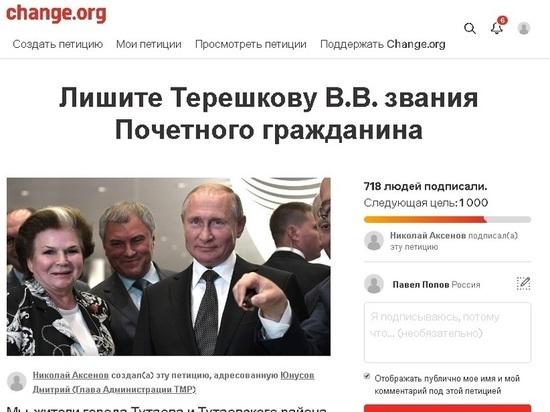 Жители Тутаева хотят лишить Валентину Терешкову почетного звания
