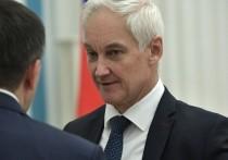 Белоусов: Рецессия экономике России не грозит