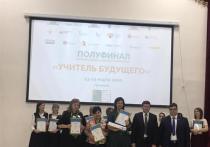 Команда педагогов из Железноводска вышла в финал конкурса «Учитель будущего»