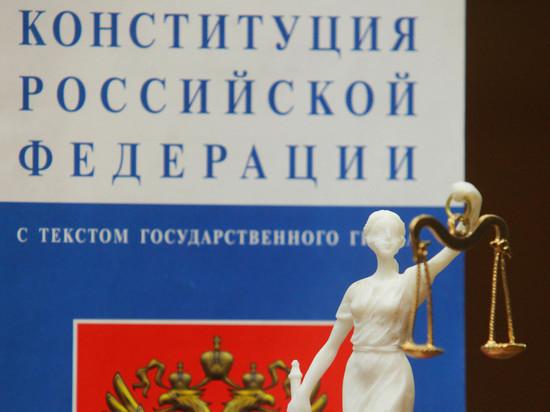 Российские ученые и писатели выступили против поправок в Конституцию