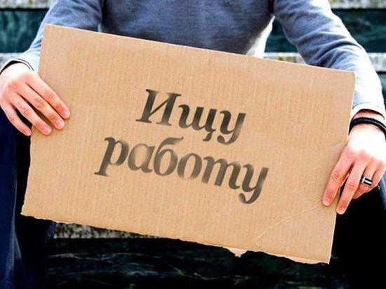 Дагестан в числе самых «безработных» регионов страны