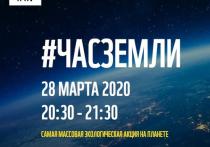 В Серпухове пройдет акция «Час земли»
