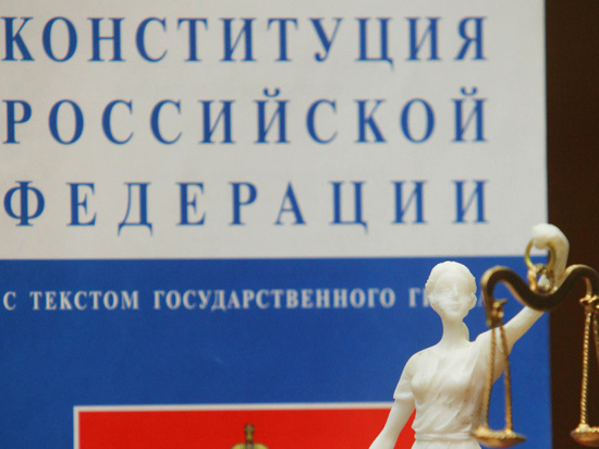 КС признал - поправка Конституции «расширяет возможности конкретных лиц»
