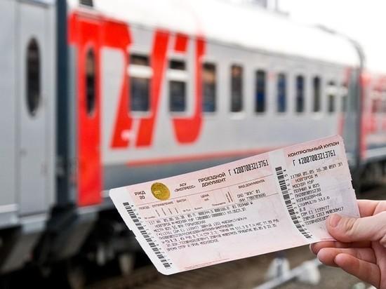 На ГЖД выросло число билетов, проданных по банковским картам