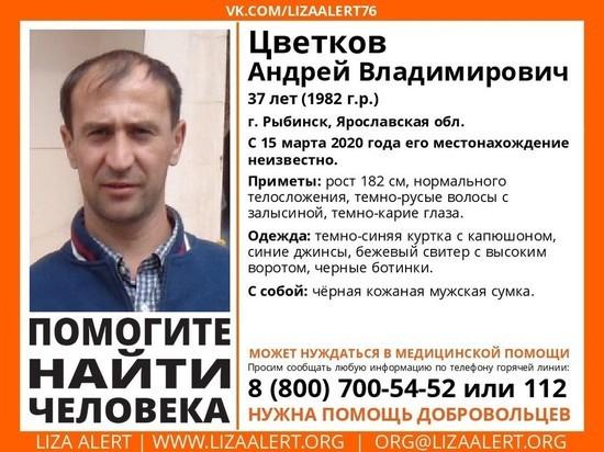В Рыбинске пропал 37-летний рабочий