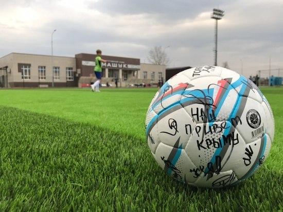 «Мяч дружбы» отправился из Железноводска в Крым