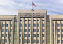 Счетная палата раскрыла названия своих секретных проверок