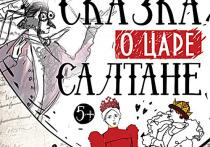 Театральная афиша Крыма с 19 по 25 марта*