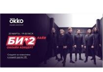 Концерт группы «Би-2» состоится в прямом эфире онлайн-кинотеатра Okko