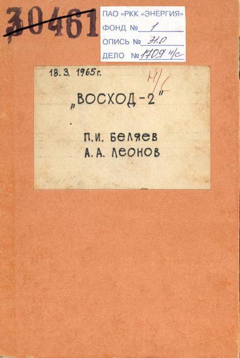 Алексей Леонов называл рвоту «розой»: рассекречены дневники покорителей космоса