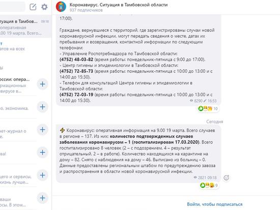 Тамбовчан начали информировать о коронавирусе через яндекс-чат
