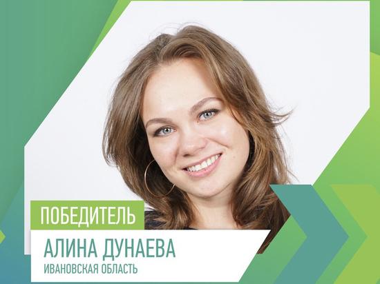 Одним из «Лидеров России» стала самая молодая участница из Ивановской области