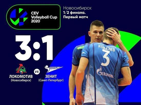 Волейбольный «Зенит» проиграл в первом полуфинальном матче Кубка ЕКВ