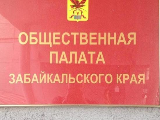 Гражданское послание властям подготовила ОП Забайкалья