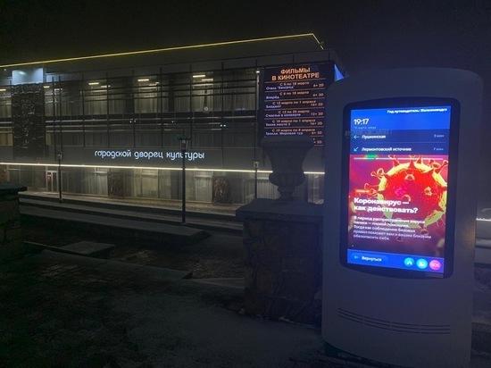 Как защититься о коронавируса рассказывают smart-панели в Железноводске