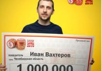 Слесарь из Челябинской области выиграл миллион рублей в лотерею