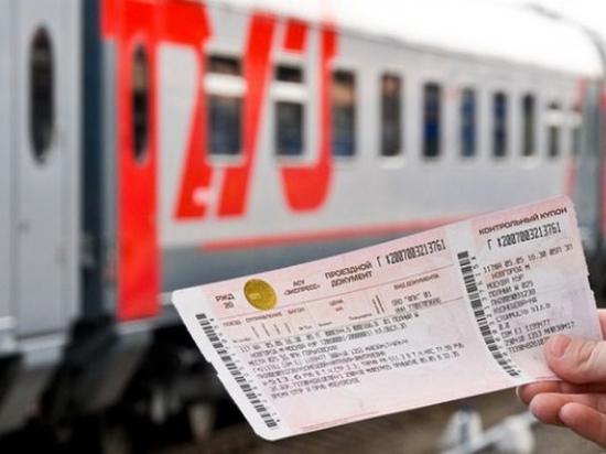 Калужанам вернут деньги за неиспользованные билеты на поезда
