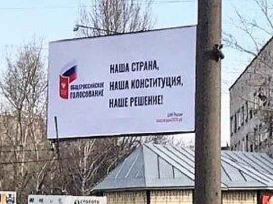 Барнаульцев зовут на голосование по поправкам в Конституцию