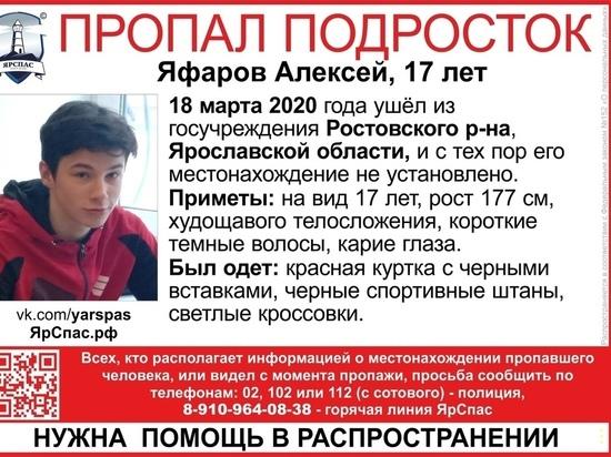 В Ростовском районе разыскивают подростка сбежавшего из интерната